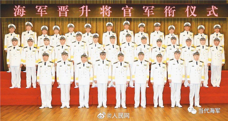 大陸海軍12日舉行晉升將官軍銜儀式,4名軍官晉升海軍中將。(取自微博@當代海軍)
