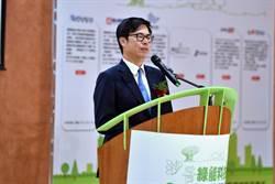 《產業》陳其邁:北林口、南沙崙,打造台灣綠金聚落