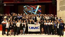 聯電今年獲6金2銀新高 連16年台灣持續改善競賽獲獎