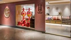 舊振南晶華體驗店推手作課程  春節禮盒預購起跑