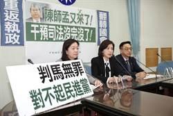 國民黨批 陳師孟侵犯司法權