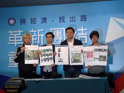 爆政務委員進出國安局  藍營批蔡網軍有如綠共