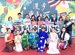 「泰」好玩!中市經發局漫步東南亞系列活動 感受異國魅力
