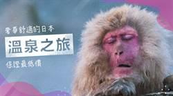 遊日本更輕鬆!旅遊服務平台六大亮點一次滿足