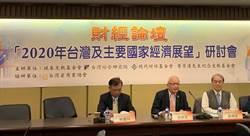 台綜院:產業附加價值飆高 台灣2020經濟的最強項