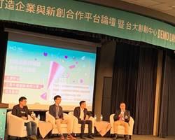 台大創創中心:5G應用串接企業與新創團隊的合作平台
