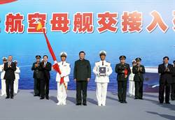 陸國產航母山東艦入列 官媒揭兩大巧合