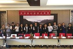 AITI傳統產業創新聯盟 發表成果
