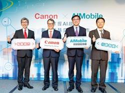 Canon攜手英研智能 跨足AI應用