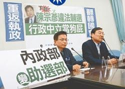藍委轟 違反行政中立 陳宗彥應下台