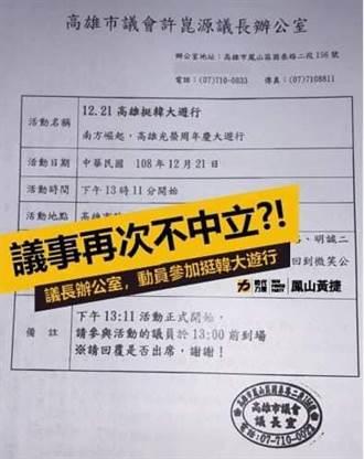 黃捷批高市議會不中立 綠韓黑議員竟幫韓說話