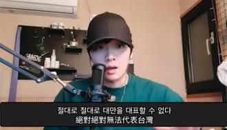 《追我吧》是學美國節目!吳宗憲惹怒韓網 韓星出面救火發聲