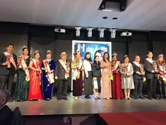 第二屆親善大使暨全球菁英傑出企業典禮  彰顯美善與公益