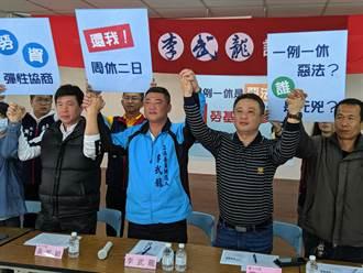勞資代表吐苦水 國民黨立委候選人李武龍再批一例一休