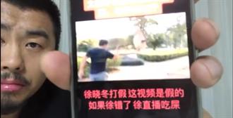 「格斗狂人」徐晓冬打假出槌 服输当「吃屎哥」