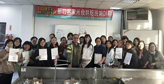 竹市勞工客家米食烘焙班,24位學員提升學員職場競爭力與第2專長