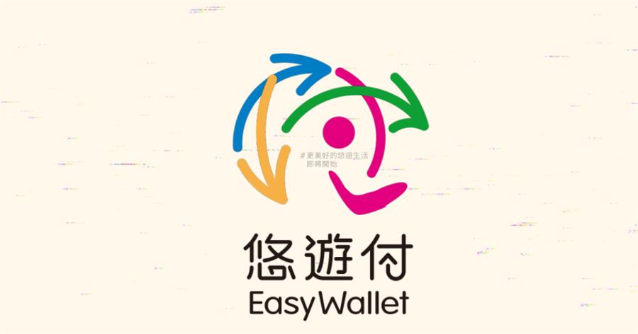 悠遊卡公司電子支付「悠遊付」(EasyWallet)服務已經在 12 月 16日正式上線,報名成為悠遊先鋒可以率先體驗。(摘自悠遊卡官網)