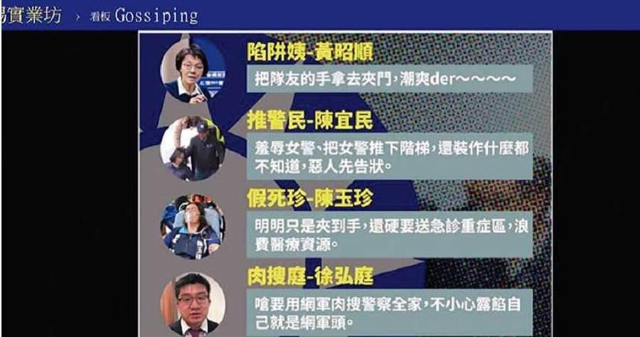 社群網站上攻擊國民黨的文章,遭藍營質疑是綠營網軍所為。(圖/翻攝自網路)