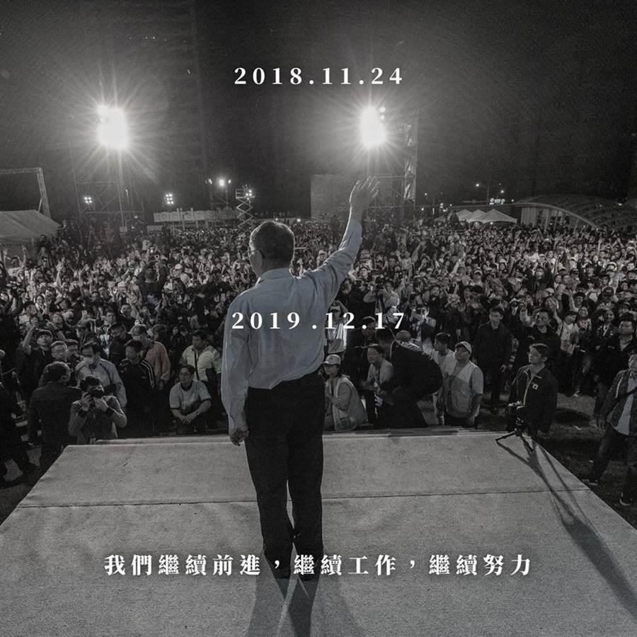 台北市長柯文哲17日在臉書發表對選舉無效官司看法。(摘自柯文哲臉書)