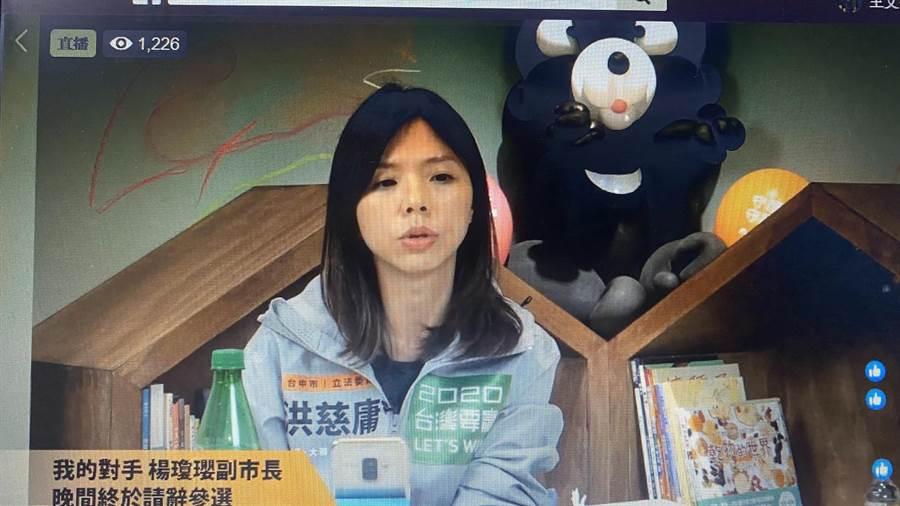 無黨籍立委洪慈庸回應對手楊瓊瓔擲去台中市副市長職務。(摘自洪慈庸臉書)