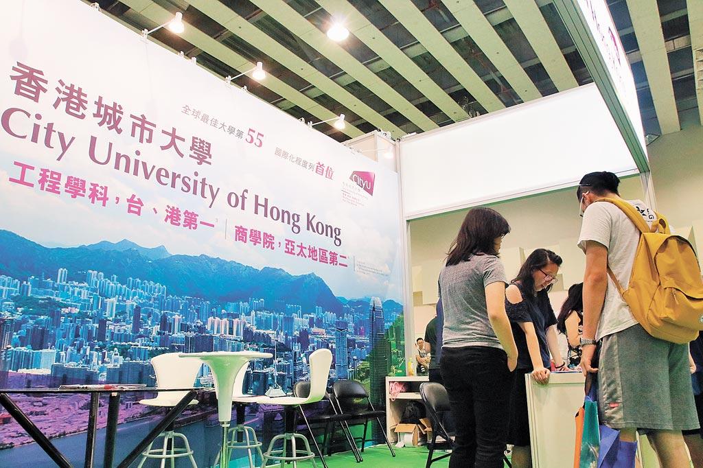 7月20日,香港城市大學參與2019大學博覽會,吸引不少學生詢問。(本報系資料照片)
