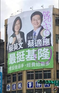 基隆選立委還是選國文老師?藍綠互挑文宣錯字