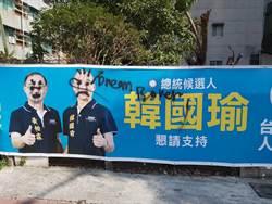 黃柏霖旗幟遭塗鴉 證物交警方
