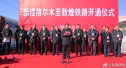 敦煌鐵路串連甘肅、青海 形成大陸西北環形鐵路網