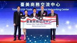 貿協台美商務中心成立 搭建台美企業交流新管道