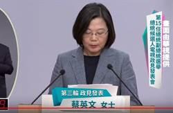 許聖梅爆:蔡英文政見會犯了「2大致命錯誤」
