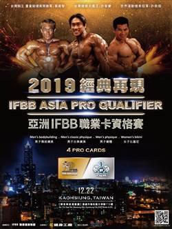 影》亞洲IFBB健美資格賽 選手角逐4張職業卡