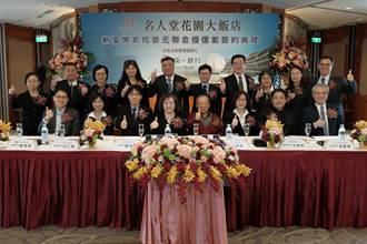 第一銀行主辦名人堂花園大飯店20億元聯貸案 完成簽約
