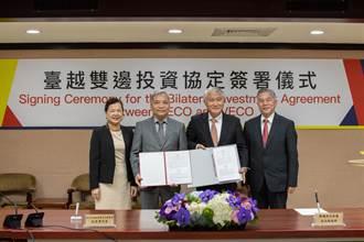 台越投保協定今重簽    新七大優點護台商