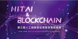 工業4.0時代來臨!第三屆《Hit AI & Blockchain》19日登場