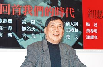 文壇拓荒者 尉天驄84歲辭世