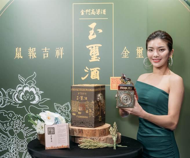 鼠年玉璽酒新品限量上市於發表會現場展示。(台灣電通提供)