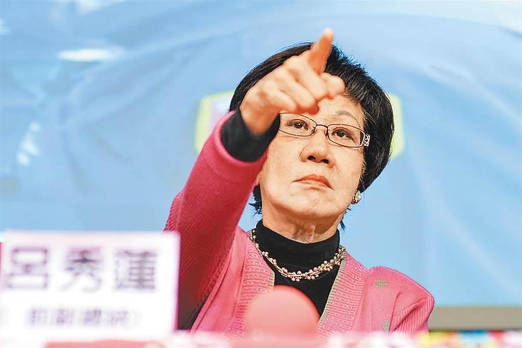 前副總統呂秀蓮。
