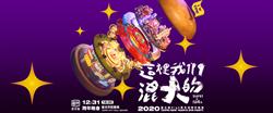 臺北最High新年城2020跨年晚會 愛奇藝獨家直播