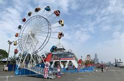 高雄港翻身嘉年華樂園 估吸百萬遊客
