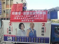 邱議瑩8年前政見未實現? 王齡嬌下戰帖期待辯論