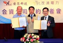 安集科技、茂鴻電力兩家公司合資投入太陽能電廠開發