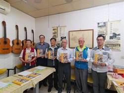 認識台南新化老行業與老店家 從這本書開始