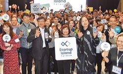 彰顯台灣DNA國發會 推國家新創品牌