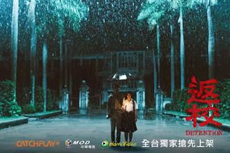 中華電信MOD、Hami Video與CATCHPLAY+聯手 上架強片《返校》