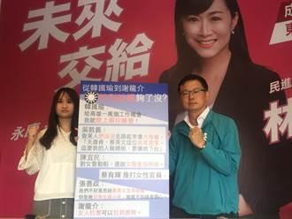 国民党狂失言 林宜瑾阵营轰歧视女性 林燕祝批双重标准