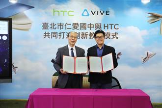 VR走入校園 HTC攜手仁愛國中打造創新教育