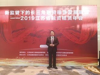 2019年江蘇省融資租賃優秀公司 永豐金國際租賃 連三年獲獎