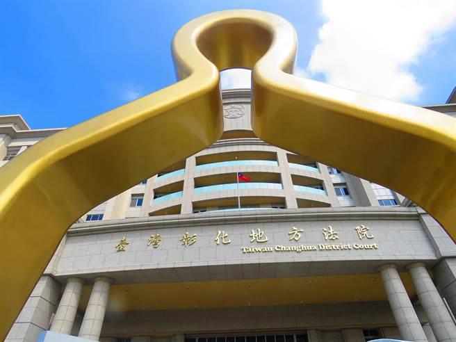 彰化地方法院。(資料照,謝瓊雲攝)