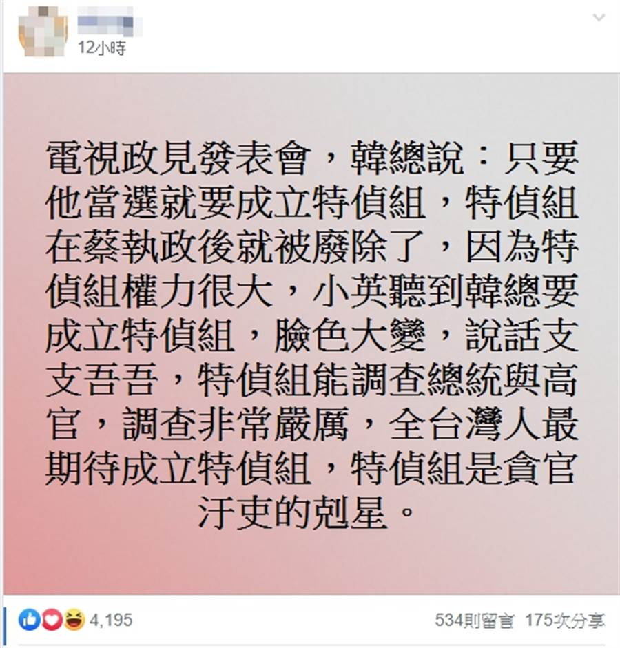 網友在韓國瑜相關臉書社團貼文。(圖/截自 韓國瑜總統後援會)