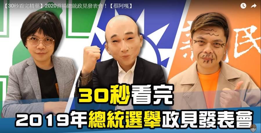 蔡阿嘎發布「30秒看完總統大選政見會精華」影片。(圖/取自蔡阿嘎YOUTUBE)